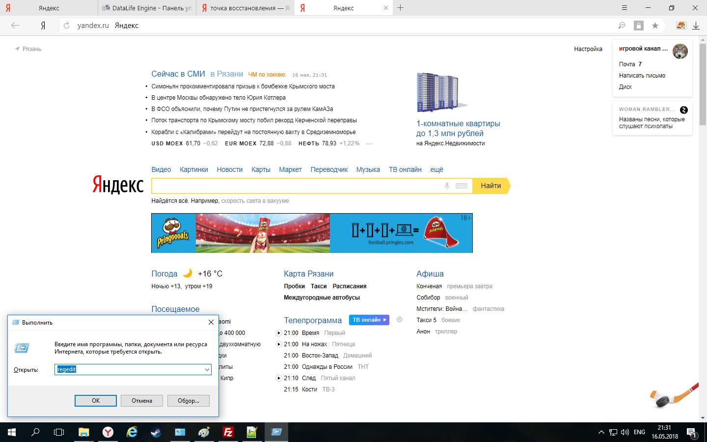 Как сделать Яндекс стартовой страницей в Internet Explorer 16