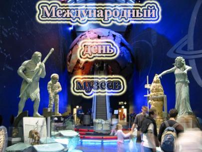 Поздравления с Днем музеев