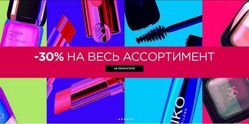 Промокод KIKO MILANO (kikocosmetics.com). Скидка 30% на весь заказ.
