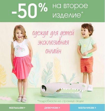С промокодом Mothercare (мазекее). Скидка 500 рублей на одежду и обувь, -50% на второй предмет одежды