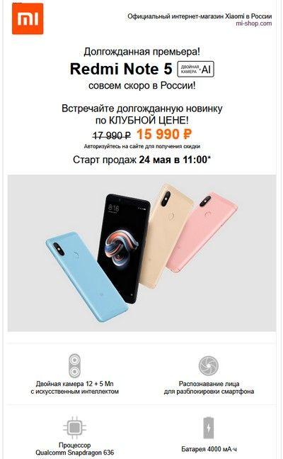 Промокод Xiaomi (Mi-Shop). Новый Redmi Note 5 за 15 990 руб.