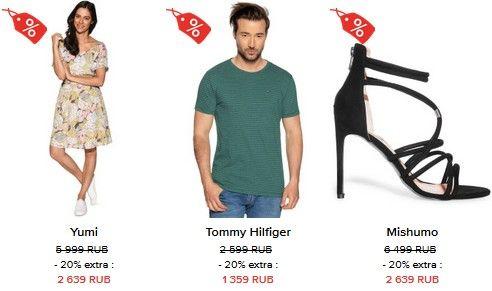dress-for-less. Дополнительная скидка 20% на все фасоны