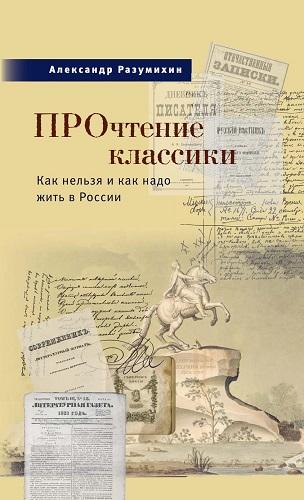 Разумихин А. М. - ПРОчтение классики: как нельзя и как надо жить в России [2016, PDF, RUS]