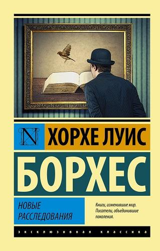 Эксклюзивная классика - Борхес Х. Л. - Новые расследования [2015, FB2, RUS]