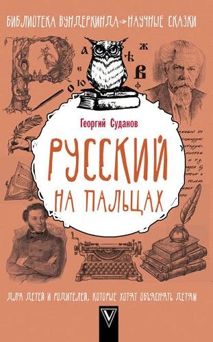 Библиотека вундеркинда - Суданов Г. Г. - Русский язык на пальцах [2017, FB2, RUS]
