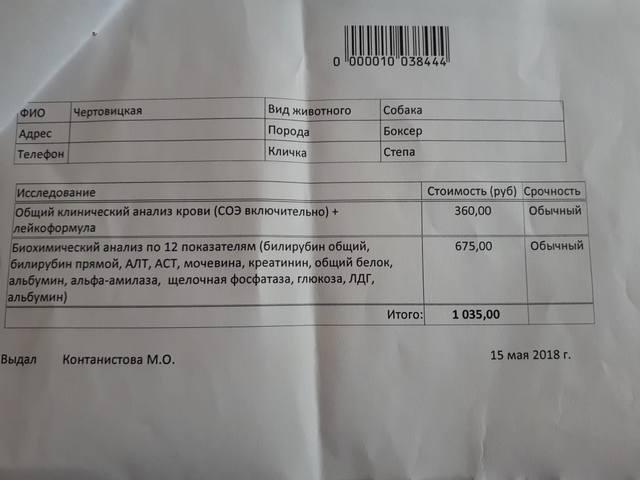 РАСХОДЫ/ЧЕКИ  - Страница 2 21833417_m