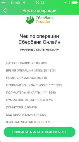 РАСХОДЫ/ЧЕКИ  - Страница 2 21833479_m