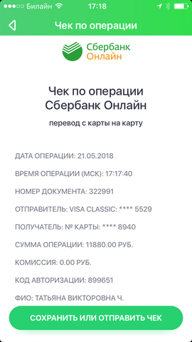 РАСХОДЫ/ЧЕКИ  - Страница 2 21833508_m
