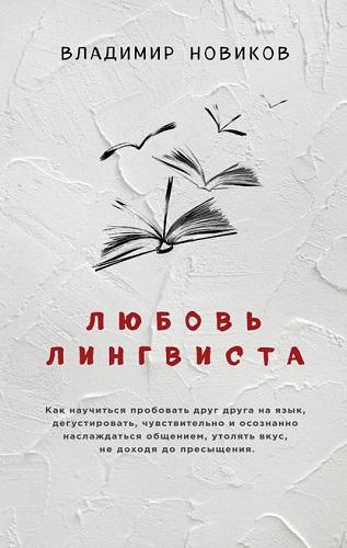 Филологический нон-фикшн - Новиков В. И. - Любовь лингвиста [2018, FB2/EPUB/PDF, RUS]