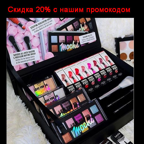 Промокод NYX (nyxcosmetic.ru). Скидка 20% на все товары за полную цену + Подарок при заказе от 2500 рублей!