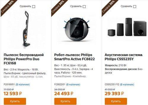С промокодом Philips скидка 30% на многие товары!