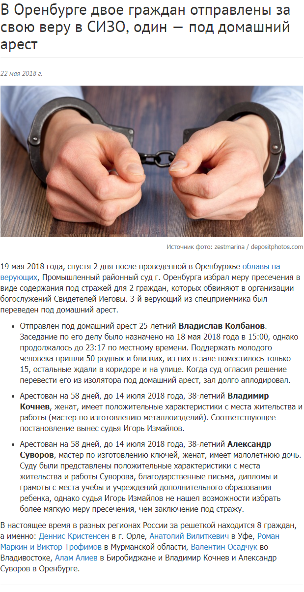 Характеристику с места работы в суд Оренбургская улица купить справку 2 ндфл Миусская площадь