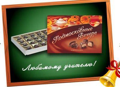 Промокод Аленка. Коробка конфет Ассорти Подмосковные вечера в подарок