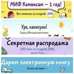 f392dd07667 Промокод МИФа - dv0mtx с 21 по 23 мая скидка на бумажные книги из раздела  акции 50% - Акция Классные каникулы в МИФе! - на детские книги скидка 20%  до 27 ...
