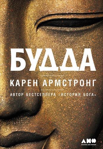 Обложка книги Армстронг К. - Будда [2017, FB2, RUS]