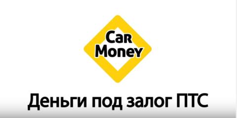 Автоломбард в Челябинске: деньги под залог ПТС - займ под