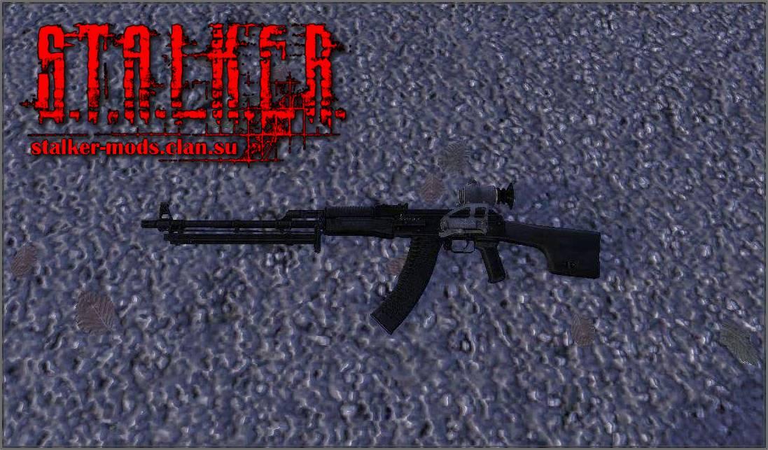 Модель оружия - РПК-74М