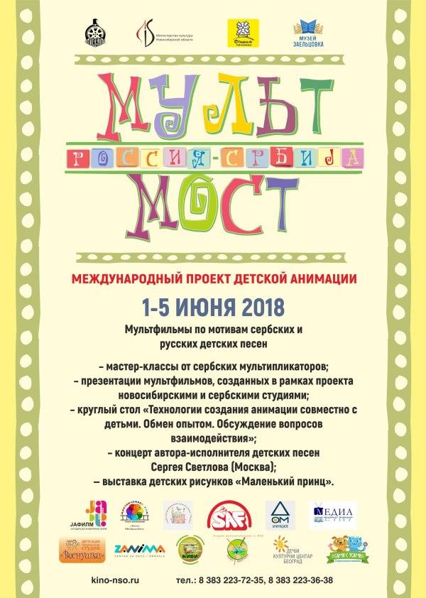 Новосибирск, анимация, Сербия, мультфильмы