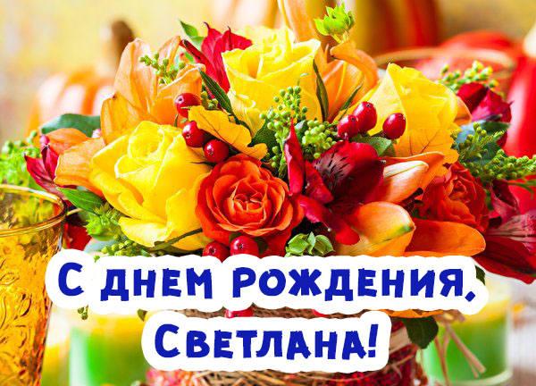 Светлана-abc- С Днем Варенья!!!! - Страница 3 21945605_m