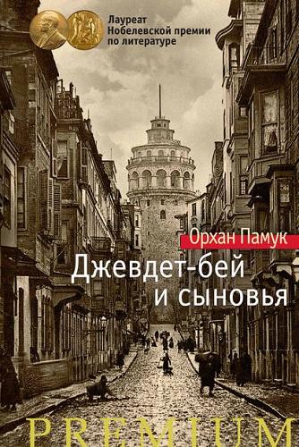 Азбука Premium - Памук О. - Джевдет-бей и сыновья [2018, FB2 / EPUB / PDF, RUS]