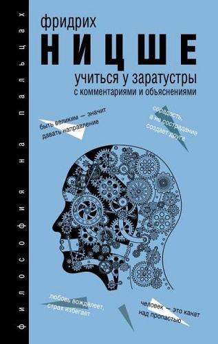 Обложка книги Философия на пальцах - Ницше Ф. В. - Учиться у Заратустры [2017, FB2/EPUB/PDF, RUS]