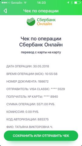 РАСХОДЫ/ЧЕКИ  - Страница 2 21958722_m