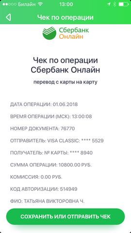 РАСХОДЫ/ЧЕКИ  - Страница 2 21958757_m
