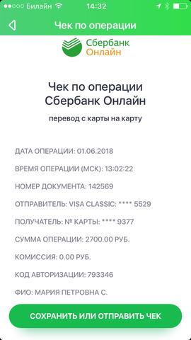 РАСХОДЫ/ЧЕКИ  - Страница 2 21958763_m