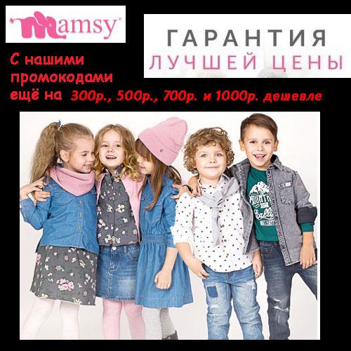 Промокод Mamsy. Скидка 300р., 500р., 700р. и 1000р. на весь заказ
