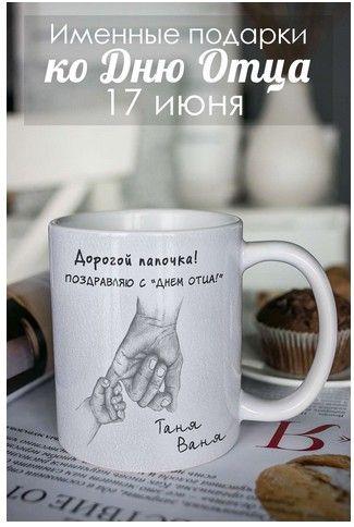 Промокод redcube.ru (Красный Куб). Персональные подарки. Бесплатная доставка