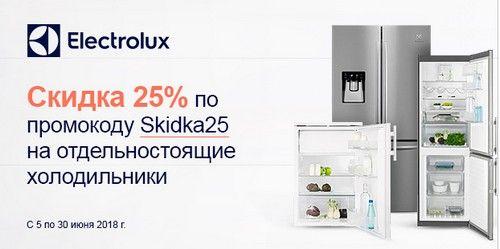 Промокод Holodilnik.ru. Скидка до 50% на товары для детей и мам, -25% на холодильники Electrolux