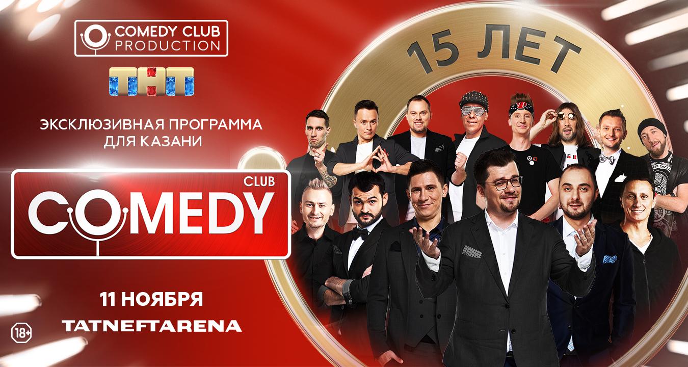 Comedy Club в Казани. ТАТНЕФТЬ АРЕНА