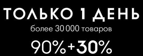 Новый промокод KupiVip. Скидка 1000 руб. на весь заказ. Дополнительная скидка 30% на уценки до 90%