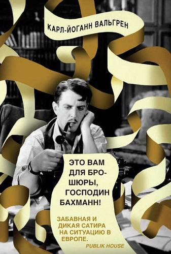 Вальгрен К.-Й. - Это Вам для брошюры, господин Бахманн! [2015, FB2, RUS]