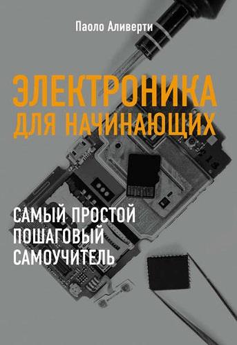 Электроника для начинающих - Аливерти П. - Электроника для начинающих [2018, PDF, RUS]