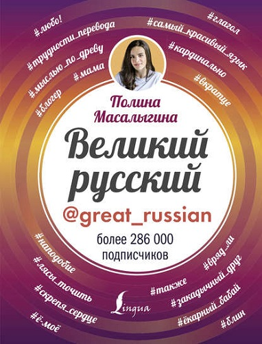 Звезда инстаграма - Масалыгина П. Н. - Великий русский [2018, FB2 / EPUB / PDF, RUS]