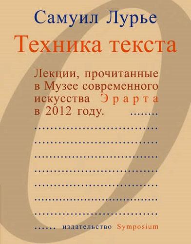 Лурье С. А. - Техника текста. Лекции, прочитанные в Музее современногоискусства Эрарта в 2012 году [2018, FB2 / EPUB / PDF, RUS]