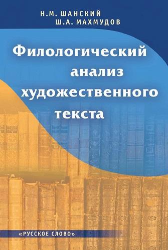 Шанский Н. М., Махмудов Ш. А. - Филологический анализ художественного текста: книга для учителя [2013, PDF, RUS]