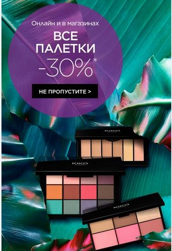 Промокод KIKO MILANO (kikocosmetics.com). Скидка 30% на все палетки и -350 руб. на весь заказ