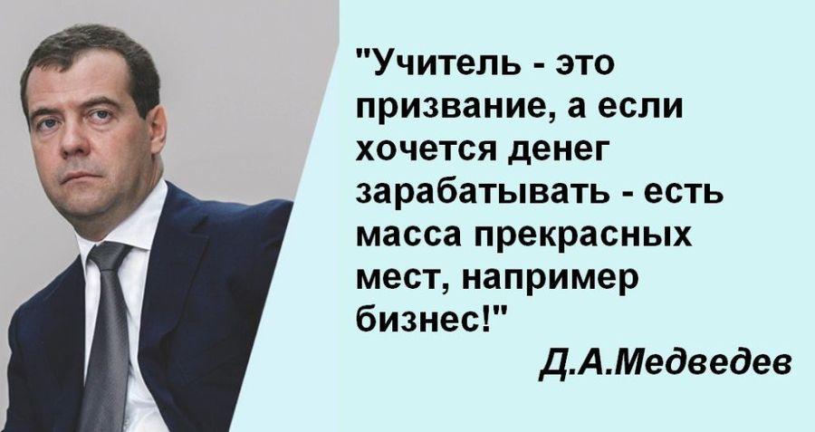 В России удвоилось количество учителей, работающих на две ставки. |  Вологодское областное отделение КПРФ