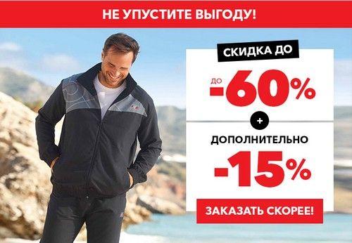 Промокод ATLAS FOR MEN. Дополнительная скидка 15% на весь заказ