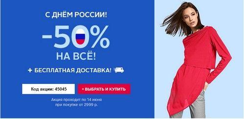 Промокод ОТТО. Скидка 50% на ВСЁ + бесплатная доставка