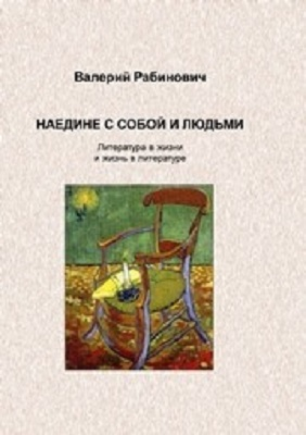 Рабинович В. С. - Наедине с собой и людьми: Литература в жизни и жизнь в литературе [Электронный ресурс] [2016, PDF, RUS]