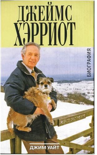 Jim Wight/Джим Уайт - The real James Herriot (The Authorized Biography)/Джеймс Хэрриот: биография [2009, PDF, RUS]