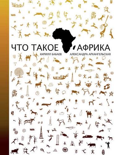 Бабаев К. В., Архангельская А. А. - Что такое Африка [2015, PDF, RUS]