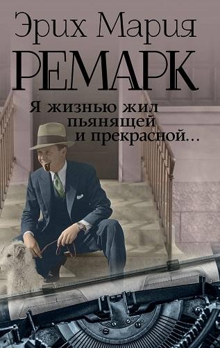 Возвращение с Западного фронта - Ремарк Э. М. - Я жизнью жил пьянящей и прекрасной… [2018, FB2/EPUB/PDF, RUS]
