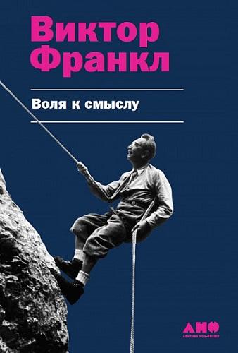Франкл В. Э. - Воля к смыслу [2018, FB2/EPUB/PDF, RUS]
