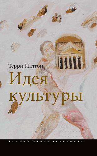 Исследования культуры - Иглтон Т. - Идея культуры [Текст] [2012, PDF, RUS]