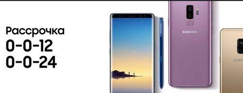 Промокод Samsung (online-samsung.ru). Рассрочка 0-0-12 и 0-0-24 на смартфоны и планшеты Samsung + другие акции