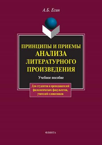 Есин А. Б. - Принципы и приёмы анализа литературного произведения : [электронный ресурс] учеб. пособие [2017, PDF, RUS]